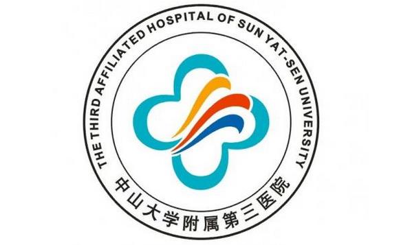 中山大学附属第三医院康复医学科