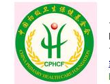 中国初级卫生保健基金会