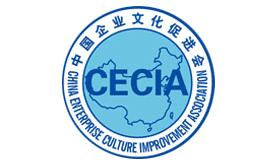 中国企业文化促进会中小企业文化专业委员会