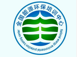 中国能源环保培训网
