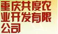 重庆共度农业开发有限公司