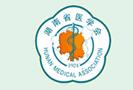 湖南省医学会围产医学专业委员会