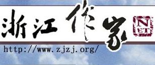 浙江省作家协会外国文学委员会