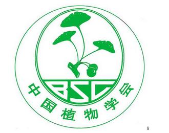 中国植物学会药用植物及植物药专业委员会