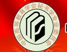 中国高等教育学会秘书学专业委员会