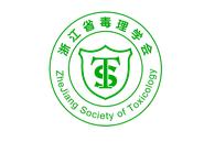 浙江省毒理学会