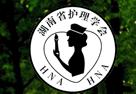 湖南省护理学会院感专业委员会