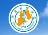 河北省医师协会检验医师分会