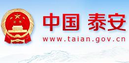 山东省泰安市人民政府