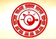 国际易学联合会(国家民政部注册)