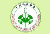 河北省抗癌协会