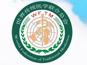 界传统医学联合总会