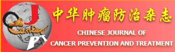 《中华肿瘤防治杂志》社