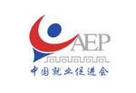 中国就业促进会