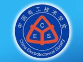 中国电工技术学会轨道交通电气设备技术专业委员会