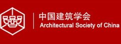 中国建筑学会工业建筑分会