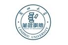 兰州大学管理学院/中国政府绩效管理研究中心