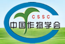 中国作物学会作物种子专业委员会