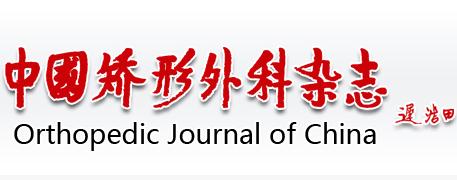 《中国矫形外科杂志》编辑部