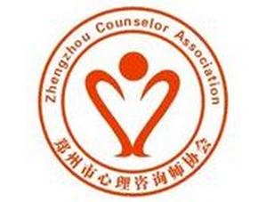 郑州市心理咨询师协会
