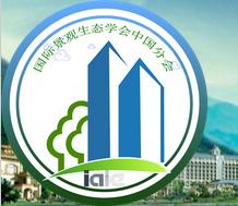 国际景观生态协会中国分会IALE-China