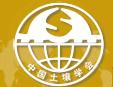 中国土壤学会土壤环境专业委员会