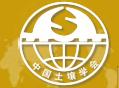 中国土壤学会土壤侵蚀与水土保持专业委员会