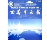 《世界中医药》杂志社