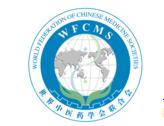 世界中医药学会联合会国际合作部