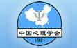 中国心理学会语言心理学专业委员会