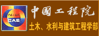 中国工程院土木、水利与建筑工程学部