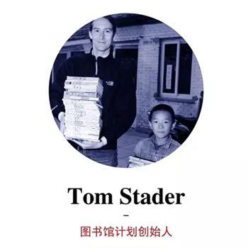 TomStader照片