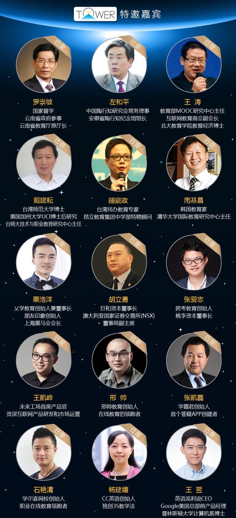 2016 TOWER 教育创新大会