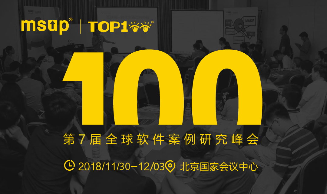 2018TOP100第7届全球软件案例研究峰会