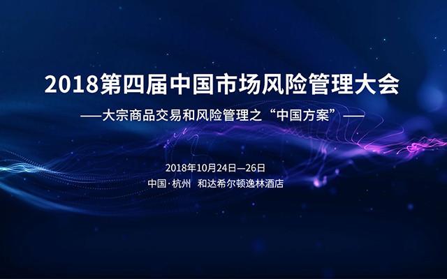 2018第四届市场风险管理大会
