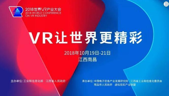 """""""独具慧眼 重回巅峰""""2018世界VR产业大会投资路演分论坛"""