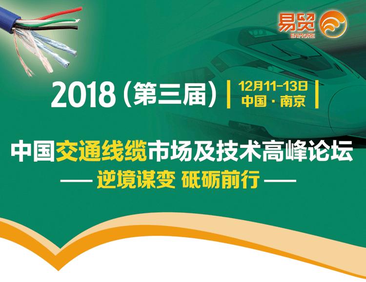 2018(第三届)交通线缆市场技术高峰论坛