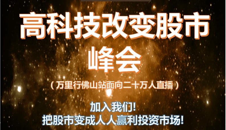 2018高科技改变股市峰会(佛山)