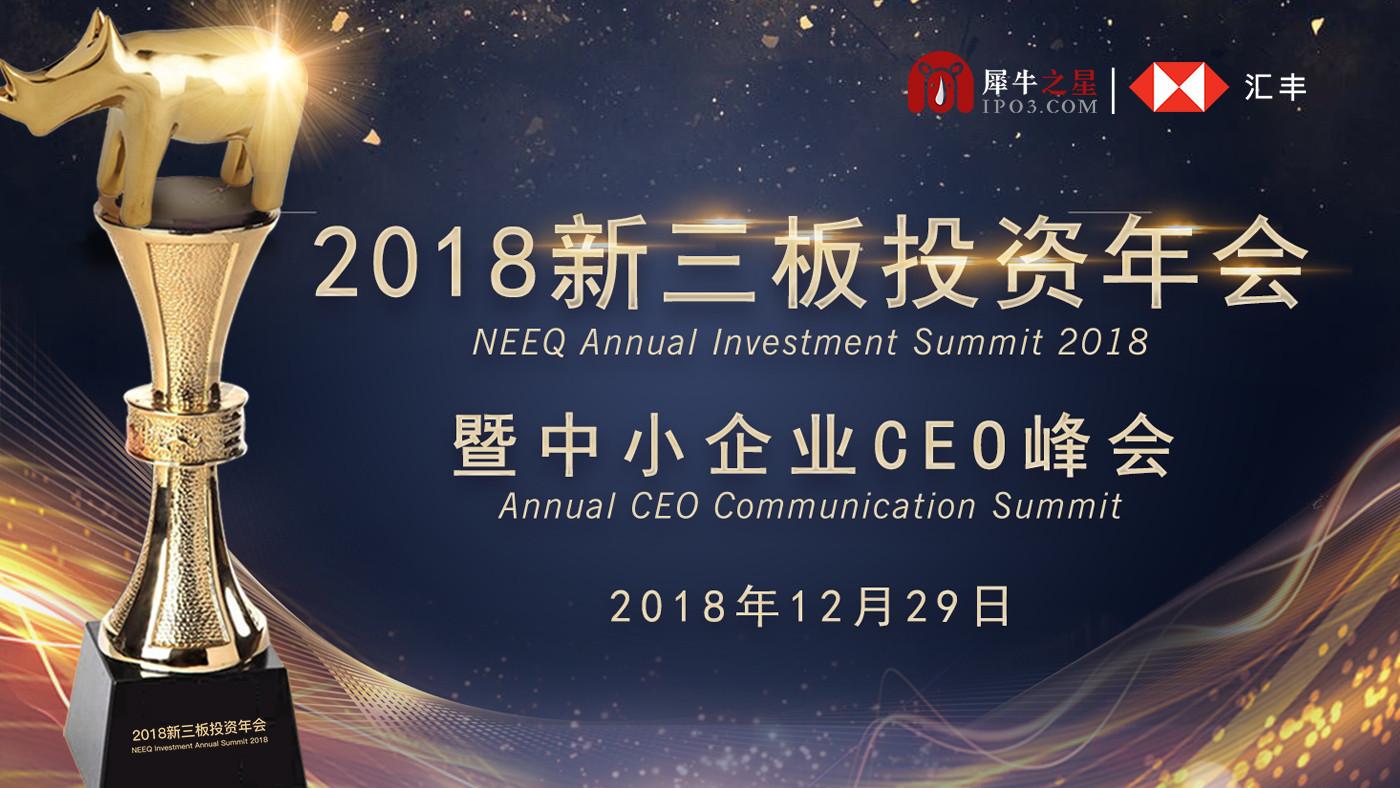 2018新三板投资年会暨企业家CEO峰会(深圳)