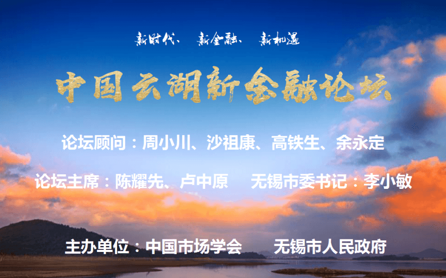 2019中国云湖新金融论坛(宜兴)
