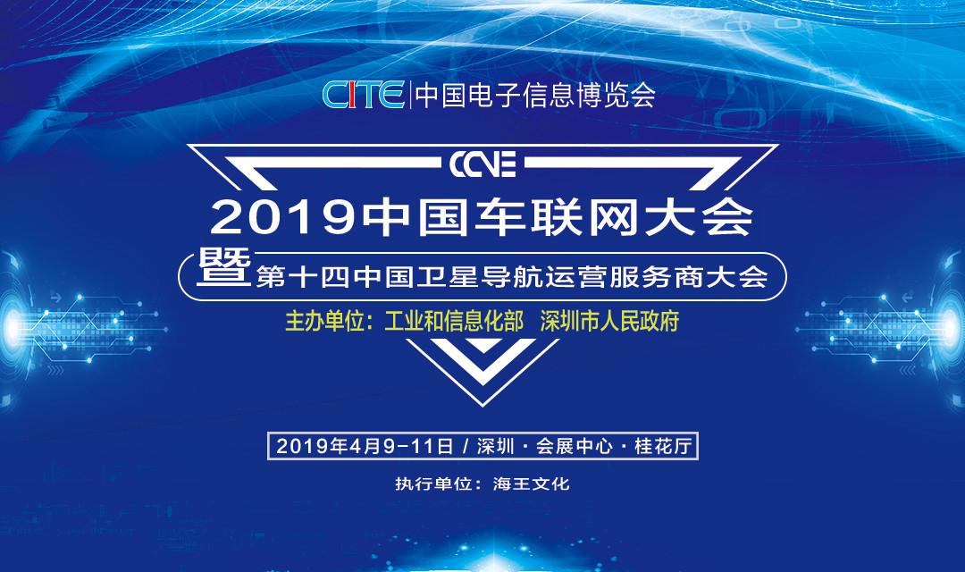 2019中国车联网大会暨第十四届中国卫星导航运营服务商大会(深圳)