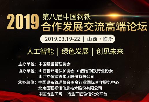 2019第八届中国钢铁合作发展交流高端论坛(临汾)