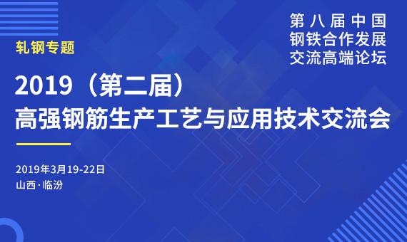 2019第二届高强钢筋生产工艺与应用技术交流会(临汾)