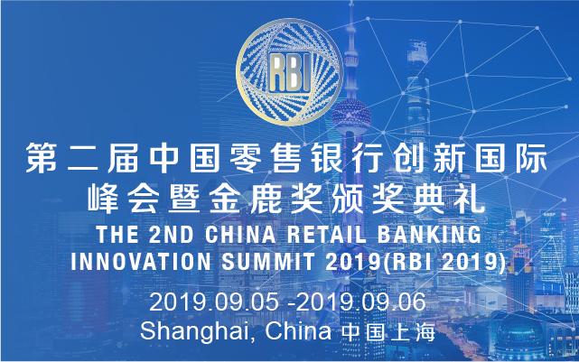 2019第二届中国零售银行创新国际峰会暨金鹿奖颁奖典礼(上海)