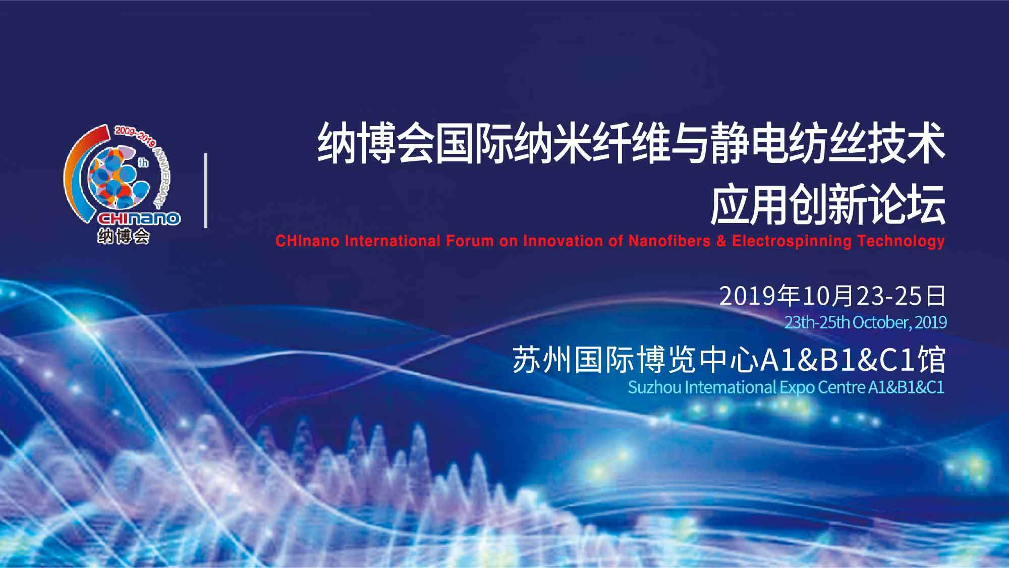 纳博会国际纳米纤维与静电纺丝技术应用创新研讨会2019(苏州)