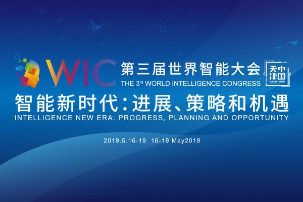 第三届世界智能大会2019(天津)