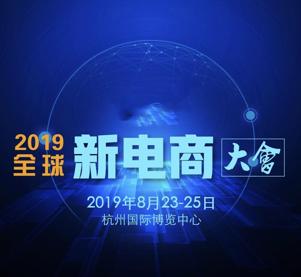 2019CEE杭州国际跨境电商博览会暨全球电商大会