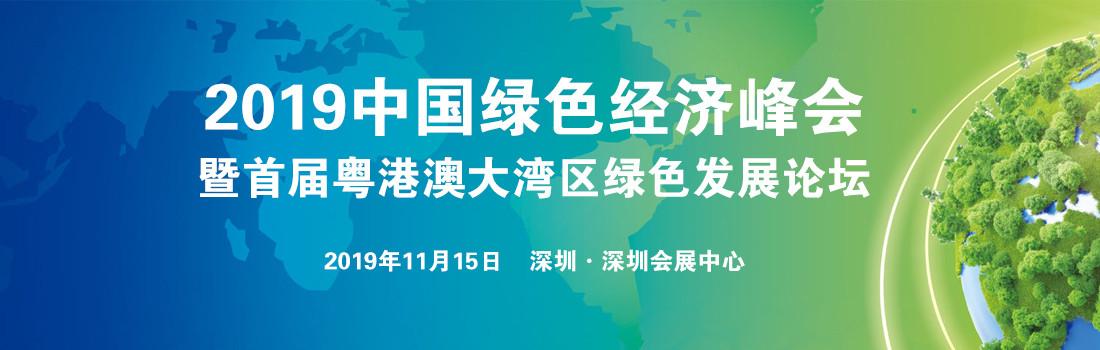 2019中国绿色经济峰会暨首届粤港澳大湾区绿色发展论坛(深圳)