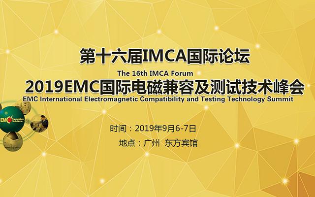 IMCA2019 EMC国际电磁兼容及测试技术峰会(广州)