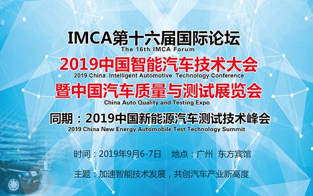 IMCA2019中国智能汽车技术大会(广州)